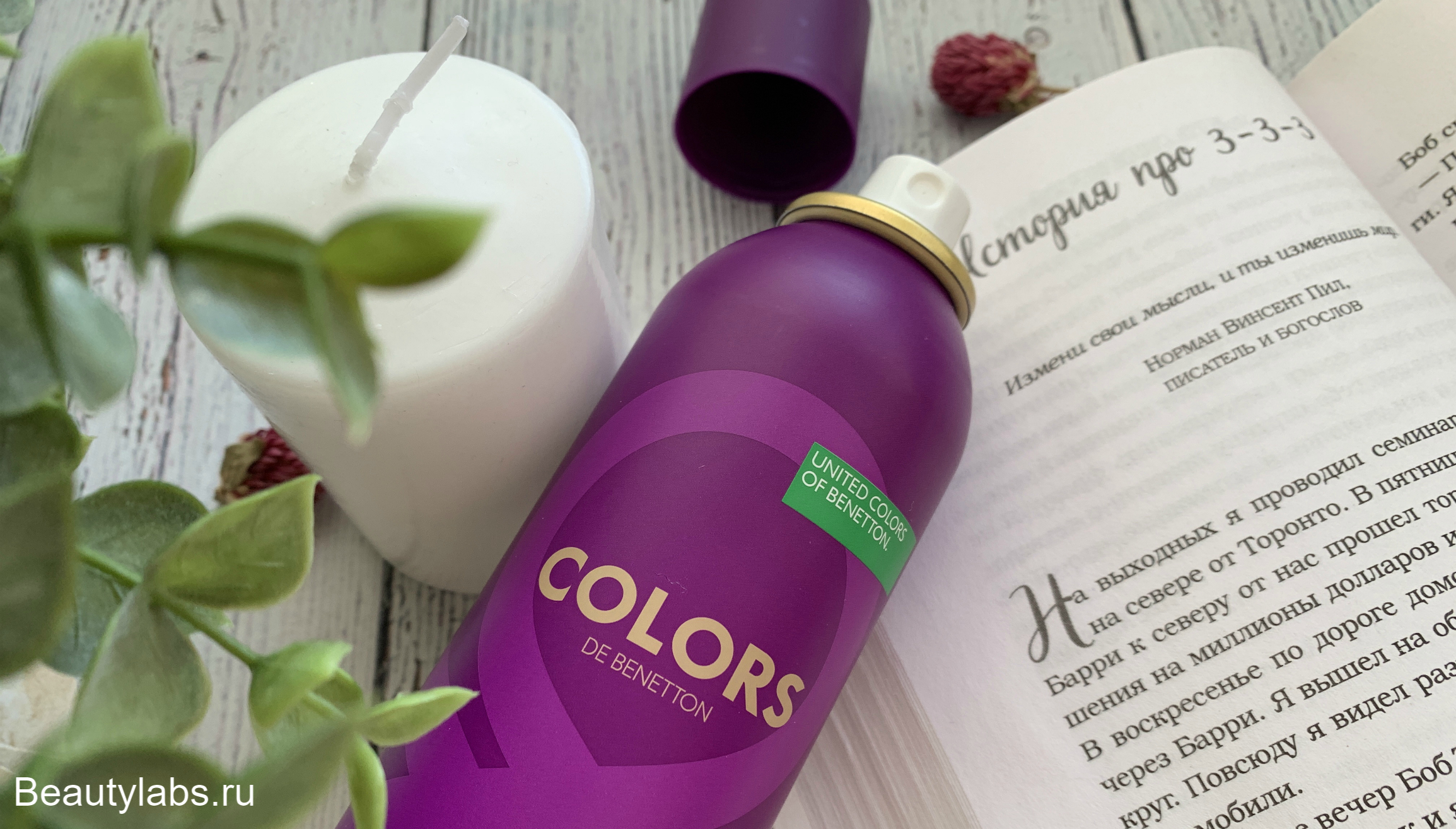 Дезодорант United Colors Of Benetton Purple for Her